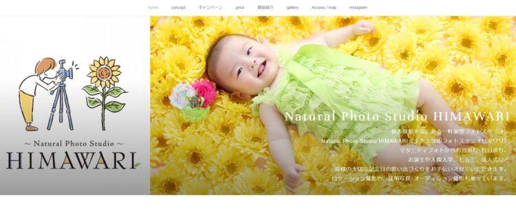 栃木県にある宣材写真の撮影におすすめな写真スタジオ10選2