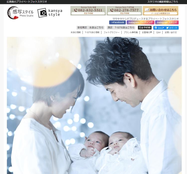 広島県にある宣材写真の撮影におすすめな写真スタジオ10選2