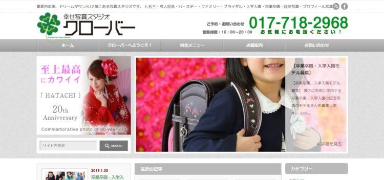 青森県でおすすめの婚活写真が綺麗に撮れる写真スタジオ3選2