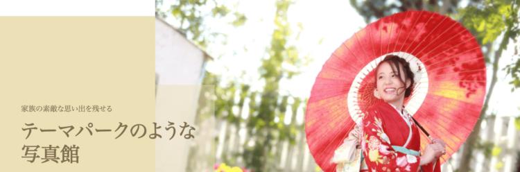 栃木県でおすすめの婚活写真が綺麗に撮れる写真スタジオ10選2