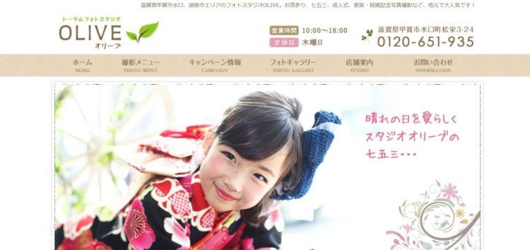 滋賀県でおすすめの婚活写真が綺麗に撮れる写真スタジオ10選2