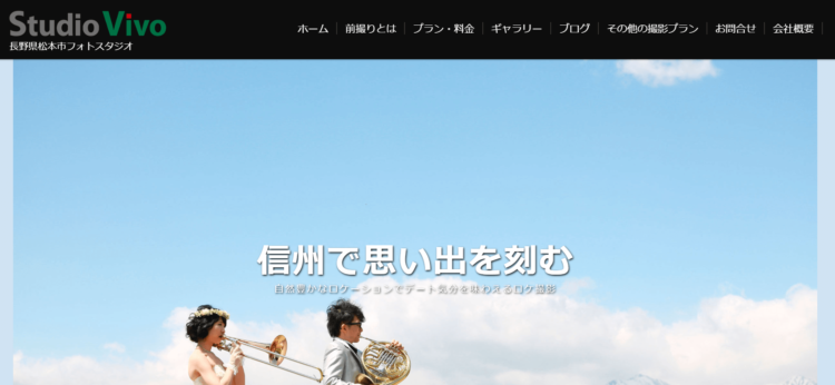 長野県でおすすめの婚活写真が綺麗に撮れる写真スタジオ10選2