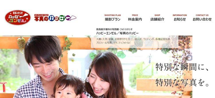 奈良県でおすすめの婚活写真が綺麗に撮れる写真スタジオ10選2