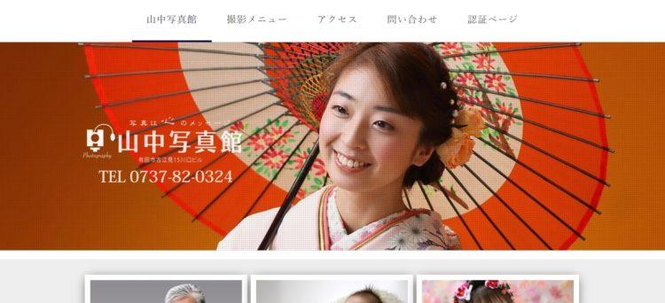 和歌山県でおすすめの婚活写真が綺麗に撮れる写真スタジオ10選2