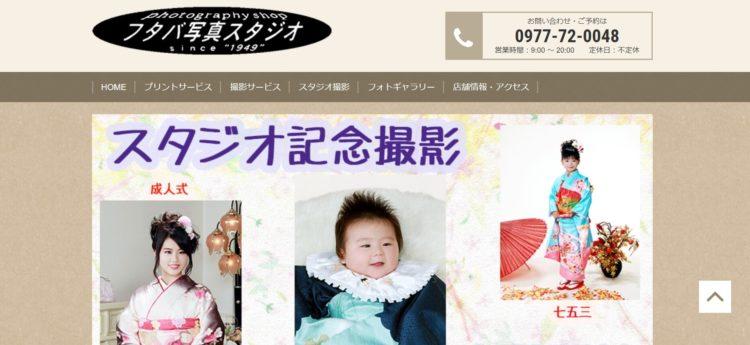 大分県でおすすめの婚活写真が綺麗に撮れる写真スタジオ10選2