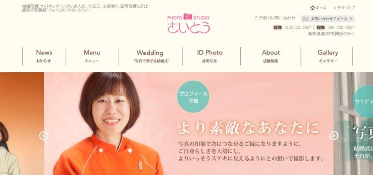 高知県でおすすめの婚活写真が綺麗に撮れる写真スタジオ4選2