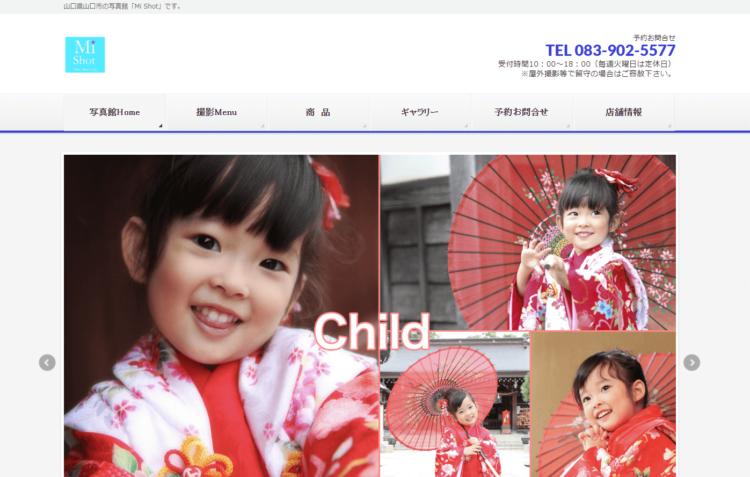 山口県にある宣材写真の撮影におすすめな写真スタジオ10選2