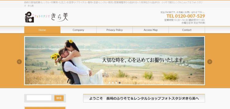 長崎県でおすすめの婚活写真が綺麗に撮れる写真スタジオ10選2