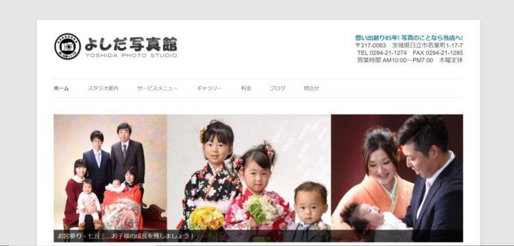 茨城県でおすすめの就活写真が撮影できる写真スタジオ10選2