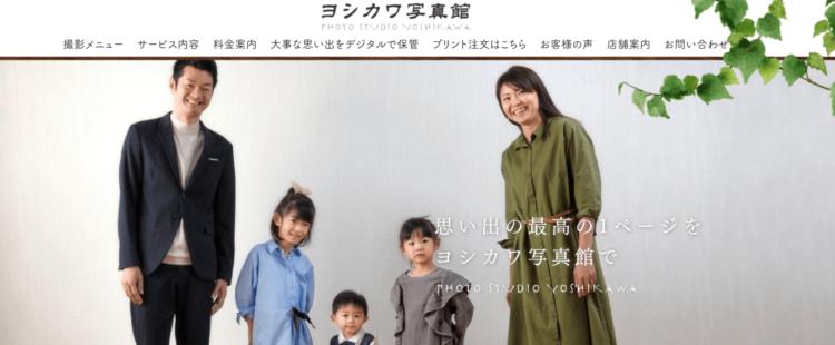 福井県でおすすめの婚活写真が綺麗に撮れる写真スタジオ10選2