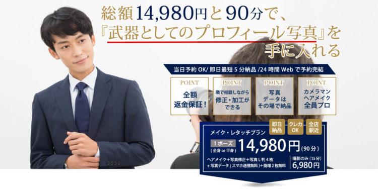 銀座・東京で撮れるビジネスプロフィール写真におすすめの写真スタジオX選2