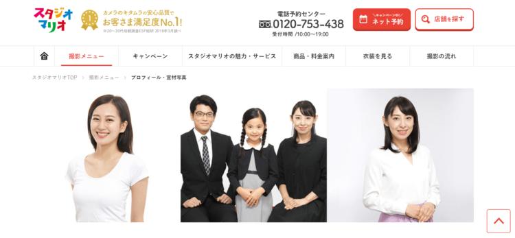 秋田県でおすすめの婚活写真が綺麗に撮れる写真スタジオ3選2