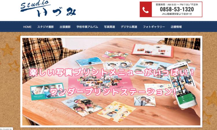 鳥取県でおすすめの婚活写真が綺麗に撮れる写真スタジオ10選2