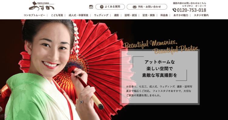 島根県でおすすめの婚活写真が綺麗に撮れる写真スタジオ10選2