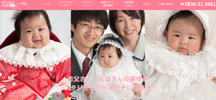 山口県でおすすめの婚活写真が綺麗に撮れる写真スタジオ10選2