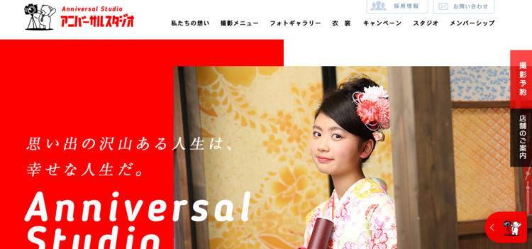 岐阜で撮れるビジネスプロフィール写真におすすめの写真スタジオ10選2