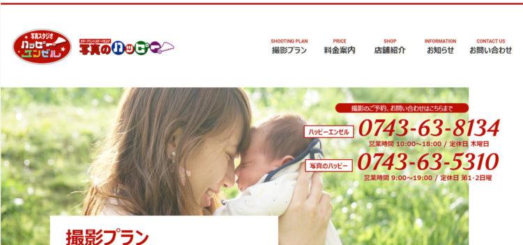 奈良で撮れるビジネスプロフィール写真におすすめの写真スタジオ9選2