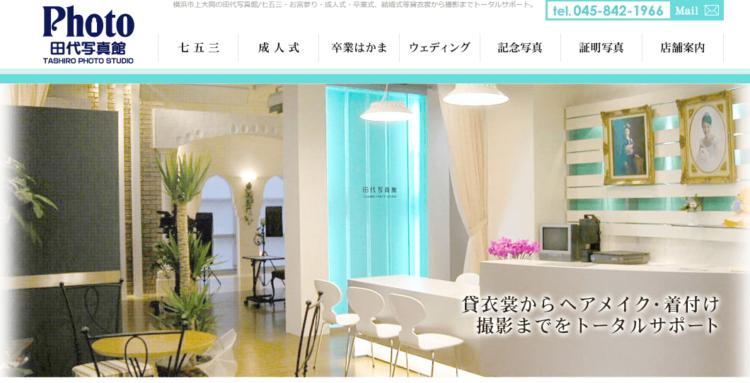 横浜・新横浜で撮れるビジネスプロフィール写真におすすめの写真スタジオ10選2