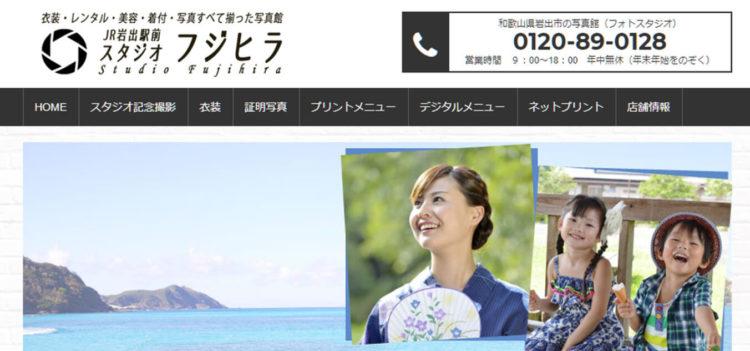 和歌山で撮れるビジネスプロフィール写真におすすめの写真スタジオ9選2