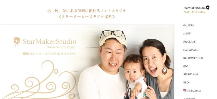 名古屋でおすすめの婚活写真が綺麗に撮れる写真スタジオ12選2