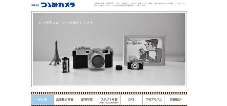 青森で撮れるビジネスプロフィール写真におすすめの写真スタジオ10選2