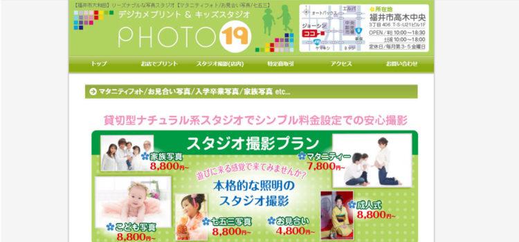 福井で撮れるビジネスプロフィール写真におすすめの写真スタジオ10選2