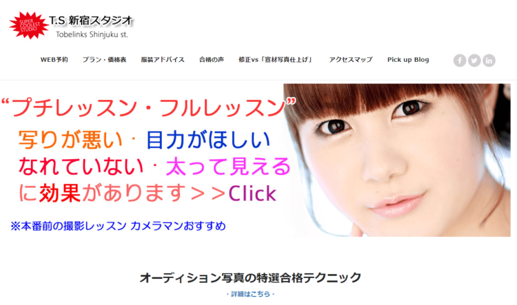 新宿にある宣材写真の撮影におすすめな写真スタジオ11選2