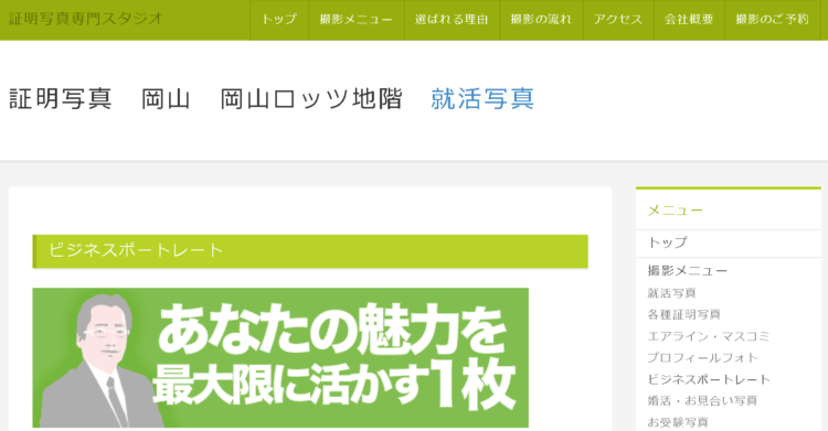 岡山で撮れるビジネスプロフィール写真におすすめの写真スタジオ9選2