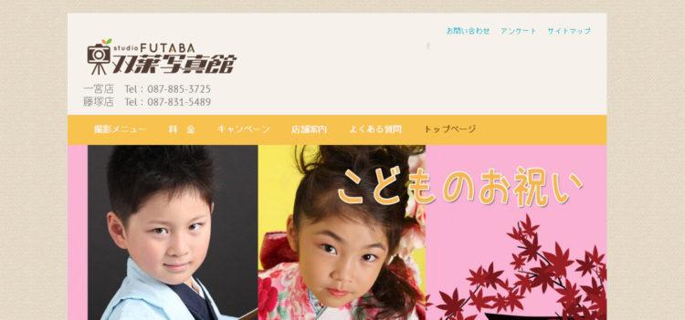 香川で撮れるビジネスプロフィール写真におすすめの写真スタジオ10選2