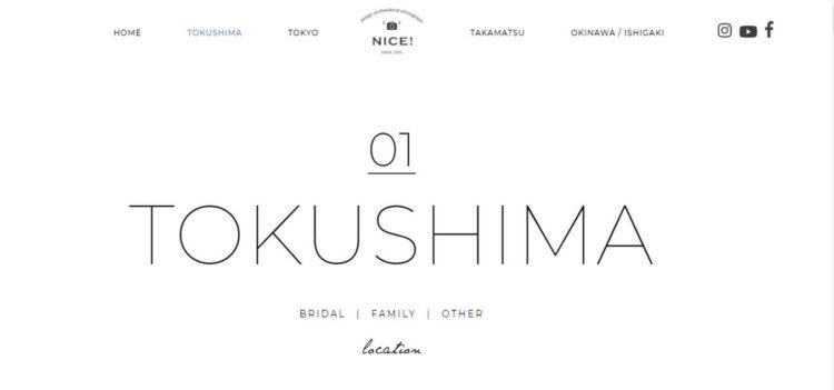 徳島で撮れるビジネスプロフィール写真におすすめの写真スタジオ10選2