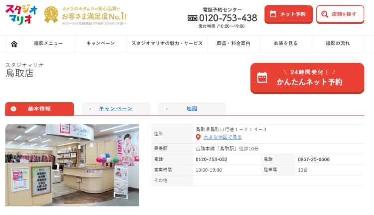 鳥取県にある宣材写真の撮影におすすめな写真スタジオ3選2