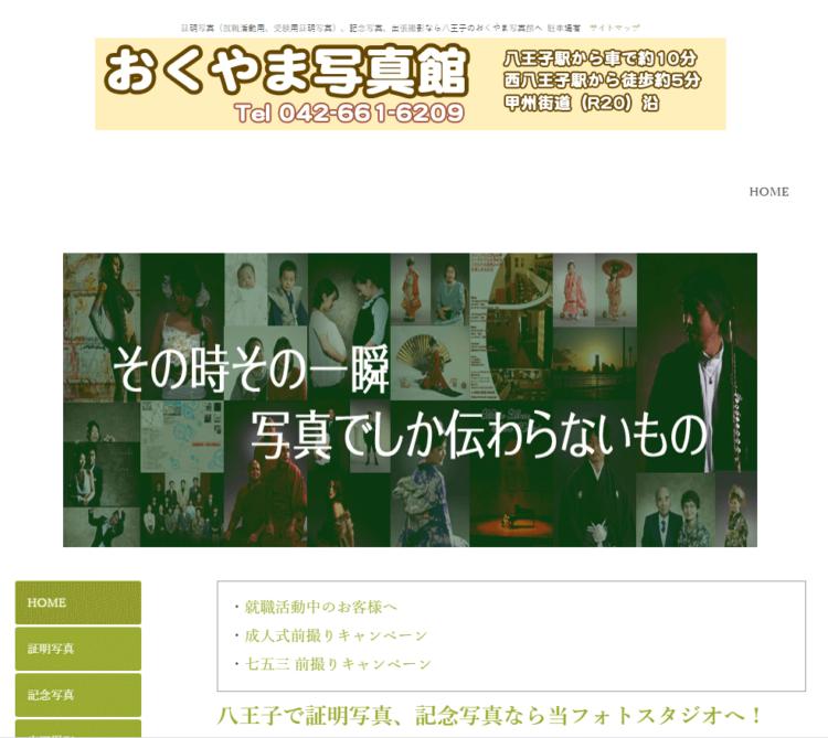 八王子・立川でおすすめの婚活写真が綺麗に撮れる写真スタジオ5選2