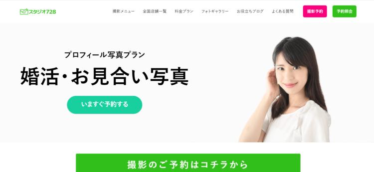 梅田でおすすめの婚活写真が綺麗に撮れる写真スタジオ10選2