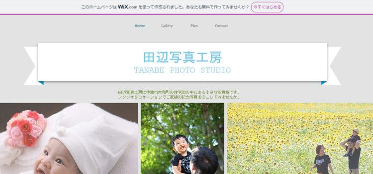佐賀で撮れるビジネスプロフィール写真におすすめの写真スタジオ10選2