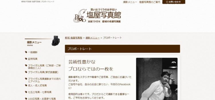 宮崎で撮れるビジネスプロフィール写真におすすめの写真スタジオ10選2