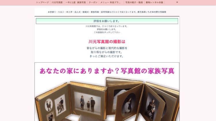 鹿児島県でおすすめの婚活写真が綺麗に撮れる写真スタジオ10選2