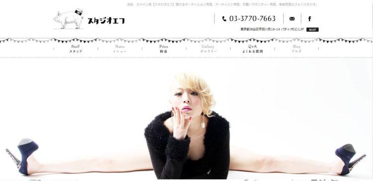 渋谷にある宣材写真の撮影におすすめな写真スタジオ9選2