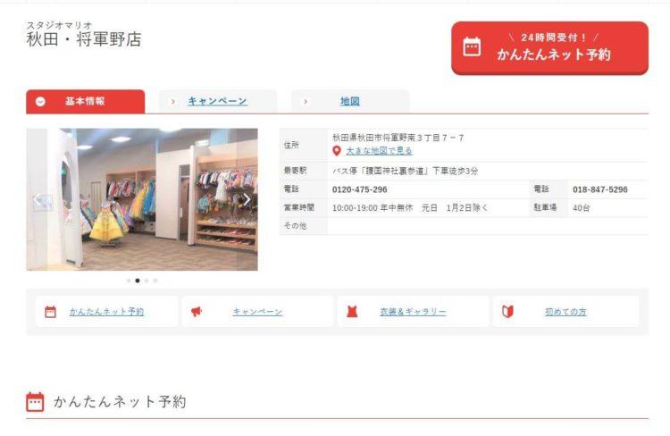 秋田で撮れるビジネスプロフィール写真におすすめの写真スタジオ8選2