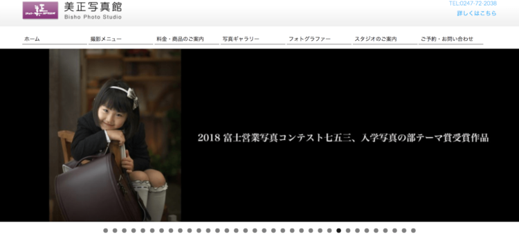 福島県でおすすめの婚活写真が綺麗に撮れる写真スタジオ10選2