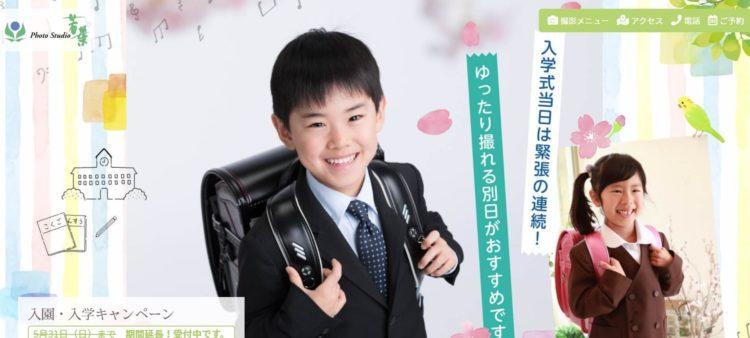 福島県でおすすめの就活写真が撮影できる写真スタジオ10選2