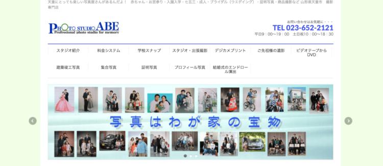 山形県でおすすめの就活写真が撮影できる写真スタジオ10選2