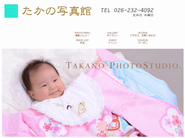 長野県でおすすめの就活写真が撮影できる写真スタジオ12選2