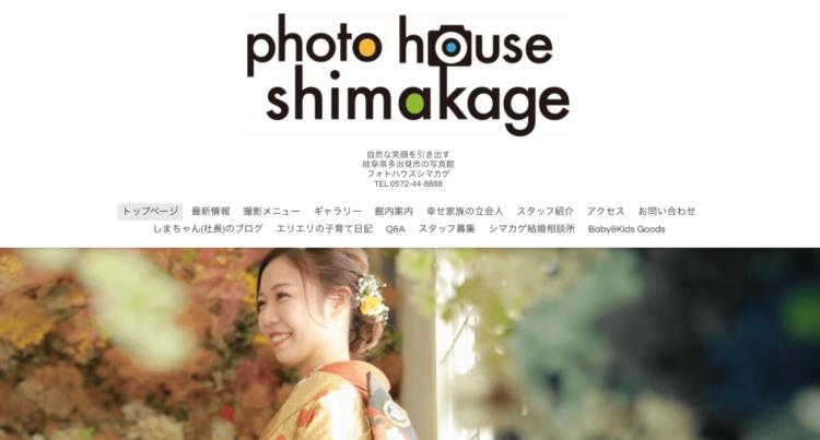岐阜県でおすすめの就活写真が撮影できる写真スタジオ10選2