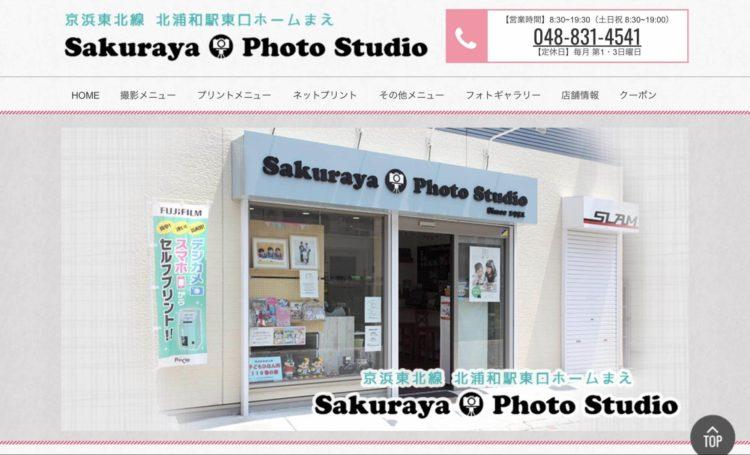 埼玉県でおすすめの婚活写真が綺麗に撮れる写真スタジオ10選2