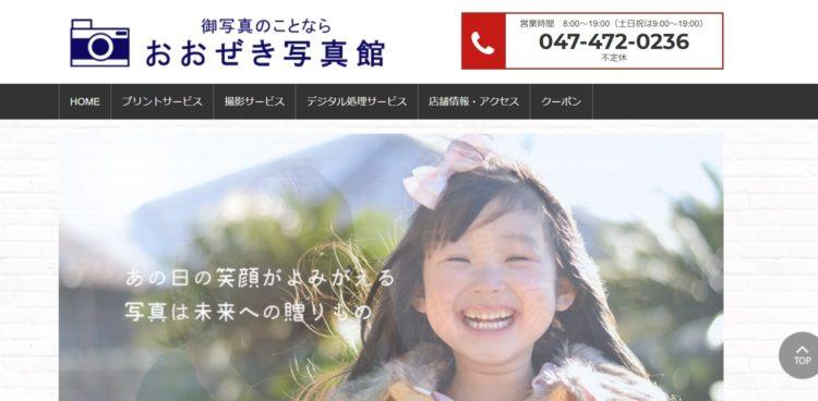 千葉県でおすすめの婚活写真が綺麗に撮れる写真スタジオ10選3