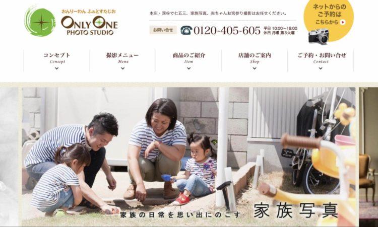 埼玉県でおすすめの婚活写真が綺麗に撮れる写真スタジオ10選3