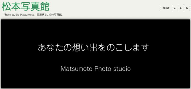 埼玉県にある宣材写真の撮影におすすめな写真スタジオ10選3