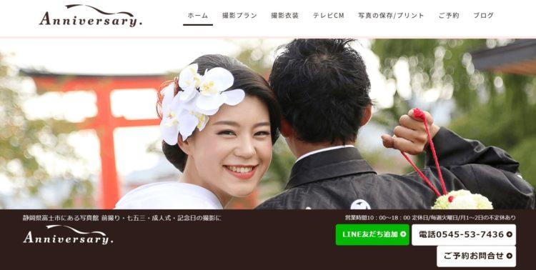 静岡県にある宣材写真の撮影におすすめな写真スタジオ10選3