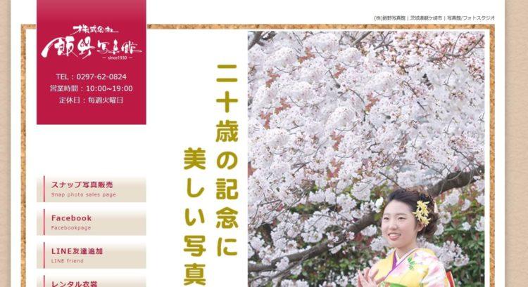 茨城県でおすすめの婚活写真が綺麗に撮れる写真スタジオ10選3