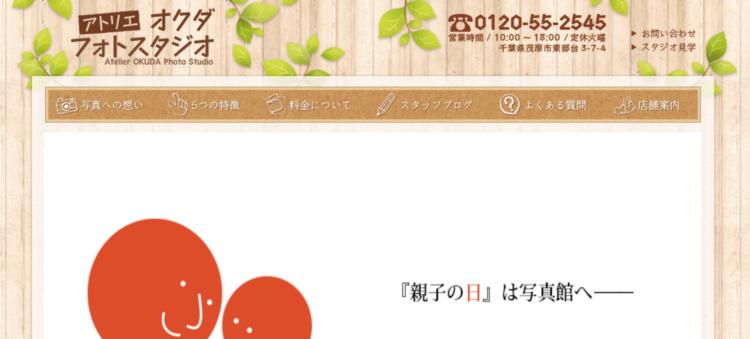 千葉県にある宣材写真の撮影におすすめな写真スタジオ10選3